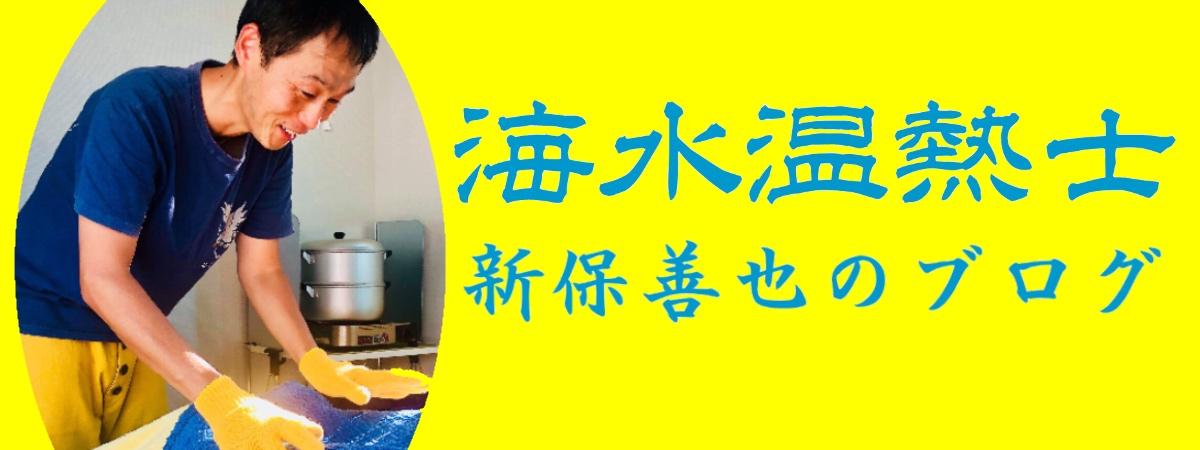 海水温熱士 新保善也のブログ